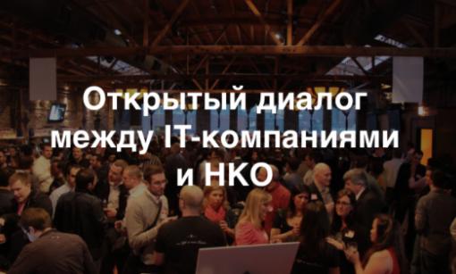 Thumbnail for - Встреча «IT-компании и НКО: новый рынок, благотворительность и развитие для сотрудников»