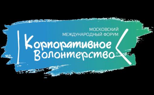 Thumbnail for - Московский международный форум «Корпоративное волонтерство: бизнес и общество»