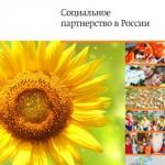 Thumbnail for - Социальное партнерство в России: лучшие кейсы