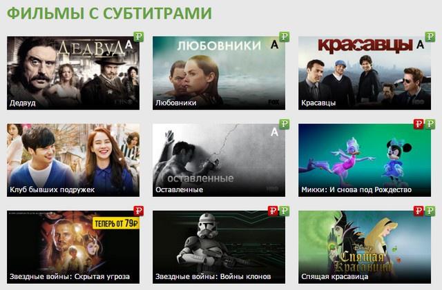 filmy-s-subtitrami