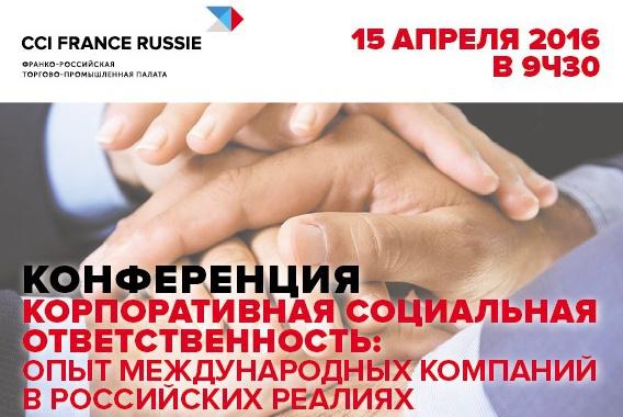 Thumbnail for - Корпоративная социальная ответственность: опыт международных компаний в российских реалиях