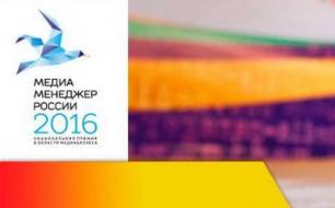 Thumbnail for - В Москве вручат премию за социальную ответственность медиабизнеса