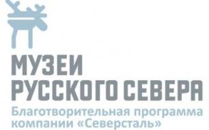Thumbnail for - Программа «Музеи Русского Севера» компании «Северсталь» объявила победителей второго потока конкурса грантов