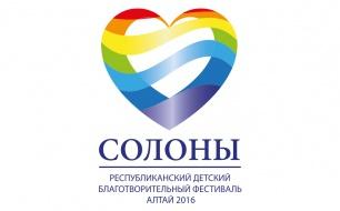 Thumbnail for - Компании группы АФК «Система» проведут детский благотворительный фестиваль «Солоны»
