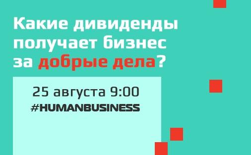 Thumbnail for - Деловой завтрак «Социальные инициативы: какие дивиденды получает бизнес за добрые дела?»