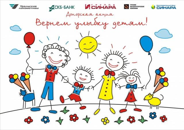 plakat_den-donora_vernem-ulybku-detyam