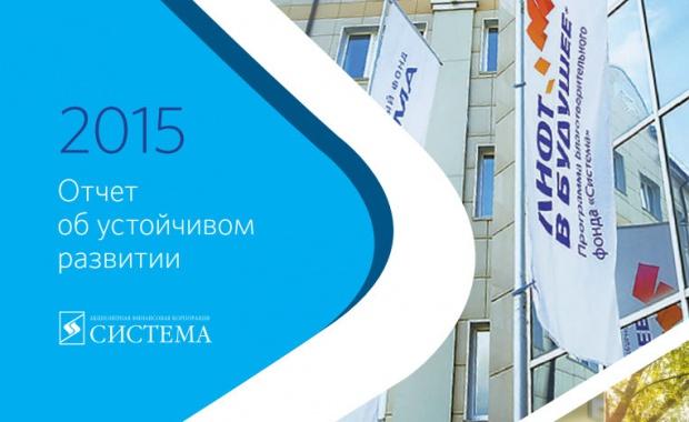 Thumbnail for - АФК «Система»: 1,35 млрд рублей на социальные инвестиции в 2015 году