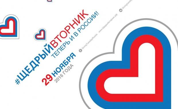 Thumbnail for - «Щедрый вторник» социально ответственного бизнеса в России