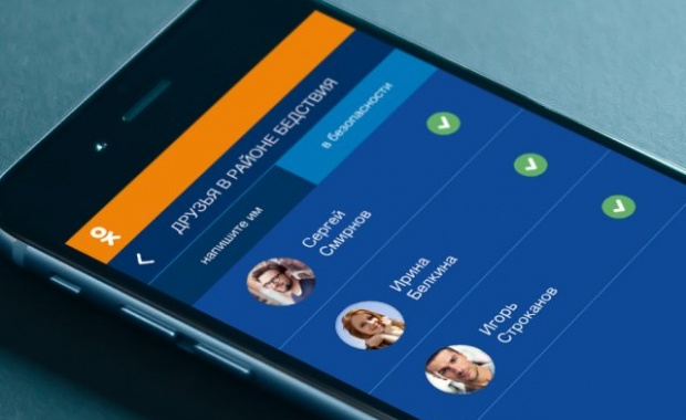 Thumbnail for - Соцсеть «Одноклассники» запускает проект по безопасности в чрезвычайных ситуациях