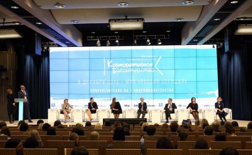 Thumbnail for - V Московский международный форум «Корпоративное волонтерство: бизнес и общество»