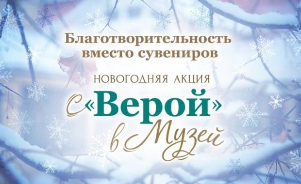 Thumbnail for - Московские музеи присоединились к акции «Благотворительность вместо сувениров» в пользу пациентов хосписов