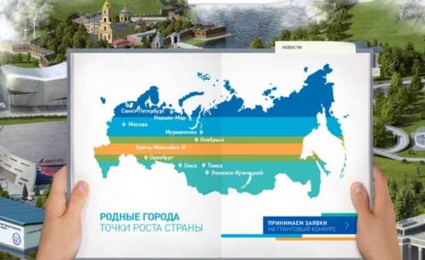 Thumbnail for - Грантовый конкурс социальных инициатив «Родные города» компании «Газпром нефть» стартует в 8-ми регионах присутствия компании