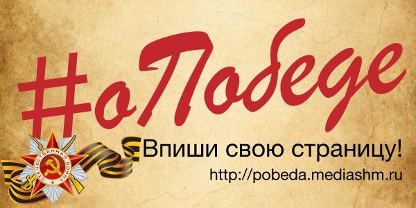 Thumbnail for - Презентация историко-культурного проекта «О Победе»