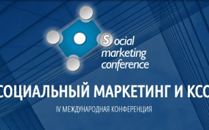 Thumbnail for - IV Международная конференция «Социальный маркетинг»