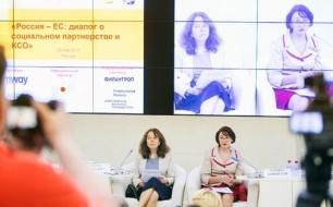 Thumbnail for - В Москве прошла конференция «Россия и ЕС: диалог о социальном партнерстве и КСО» ВИДЕО