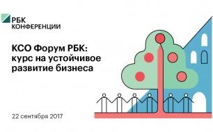Thumbnail for - КСО Форум РБК: курс на устойчивое развитие бизнеса
