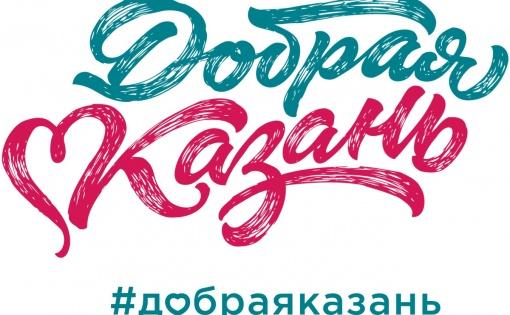 Thumbnail for - II Открытый форум «Добрая Казань. Благотворительность: опыт регионов»