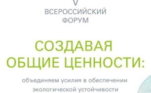Thumbnail for - Пятый Всероссийский Форум «Создавая общие ценности: Объединяем усилия в обеспечении экологической устойчивости»