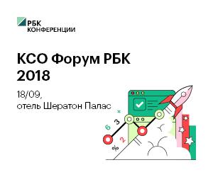 Thumbnail for - V Ежегодный КСО Форум РБК 2018