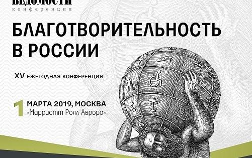 Thumbnail for - Конференция «Благотворительность в России»