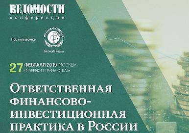 Thumbnail for - Конференция «Ответственная финансово-инвестиционная практика в России»