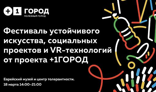Thumbnail for - Фестиваль устойчивого искусства, социальных проектов и VR-технологий