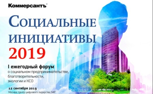 Thumbnail for - Ежегодный форум «Социальные инициативы — 2019»