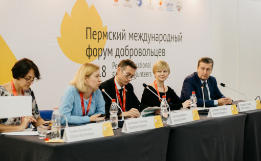 Thumbnail for - Пермский международный форум добровольцев 2019