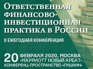 Thumbnail for - Конференция «Ответственная финансово — инвестиционная практика в России»