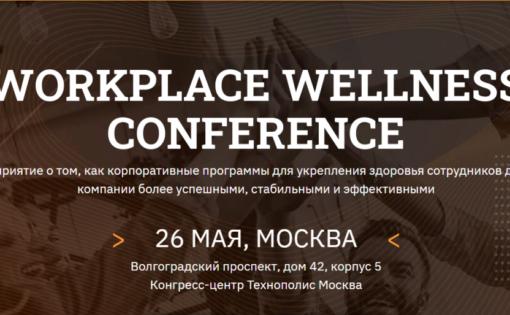 Thumbnail for - W2 conference Moscow: как повысить благополучие сотрудников и построить успешный бизнес