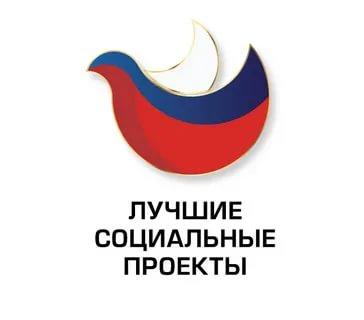 Thumbnail for - Программа «Лучшие социальные проекты России»
