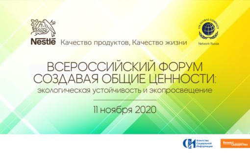 Thumbnail for - VI Всероссийский форум «Создавая общие ценности: экологическая устойчивость и экопросвещение»